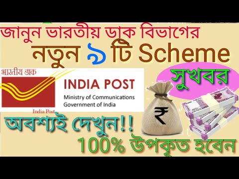 9 safe And Best Schemes Of Indian Post Office offer higher returns than bank ; Bengali