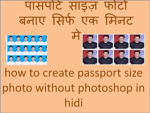 how to create passport size photo without photoshop in hidi
