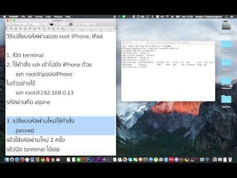 เปลี่ยนรหัสผ่าน Root ของ iPhone, iPad เครื่องเจลเบรคแล้ว