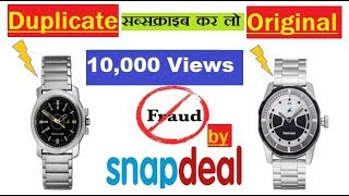 33c2114cf34 Duplicate fasttrack watch  snapdeal exposed (Participate in Giveway)