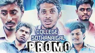 College Sothanaigal   Promo   Sothanaigal