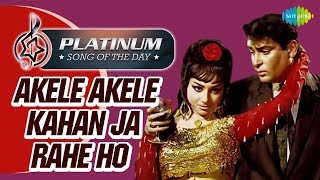 Platinum Song Of The Day | Akele Akele Kahan Ja Rahe Ho | अकेले अकेले | 13th Nov | Mohammed Rafi