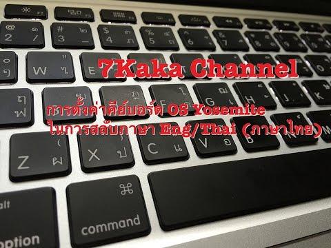 วิธี Set Keyboard ภาษาไทย ใน Macbook OS Yosemite