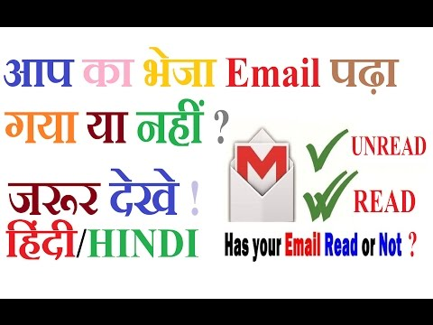How to Know Your send email Read or Not ? HINDI