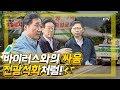 이낙연 총리 돼지열병 바이러스와 전쟁 선포! 경기 포천 돼지밀집사육단지 방문