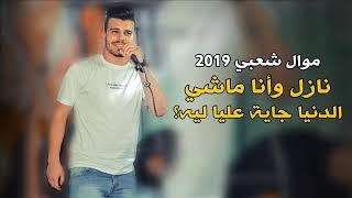 موال شعبي 2019 حسين غاندي نازل وانا ماشي و الدنيا جاي عليا ليه