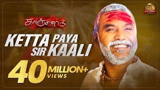 Ketta Paya Sir Kaali | Video Song | Kanchana 3 | Raghava Lawrence | Madhan Karky | Sun Pictures