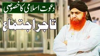 Traders Forum ┇ Tajir Ijtima ┇ تاجر اجتماع ┇ Maulana Imran Attari ┇ Business Forum ┇Interest Free