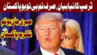 Trump thanks Pakistan, after Army rescues Canadian couple - Headlines 3 PM - 13 Oct 2017 - Express