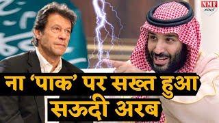 Pulwama: सऊदी अरब ने गुस्से में पाक के साथ बैठक टाली, भारत का समर्थन किया