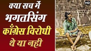 क्या भगतसिंग सच में काँग्रेस विरोधी थे ... ?  | Bhagat Singh 1907 to 1931