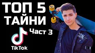 Download ТОП 5 Тайни в TikTok - част 3 Video