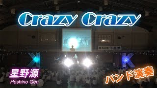 【文化祭】 Crazy Crazy / 星野源