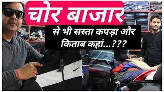 patna chor bazaar |... को भूल जाएंगे || cheapest branded cloths books & mobile accessories in patna