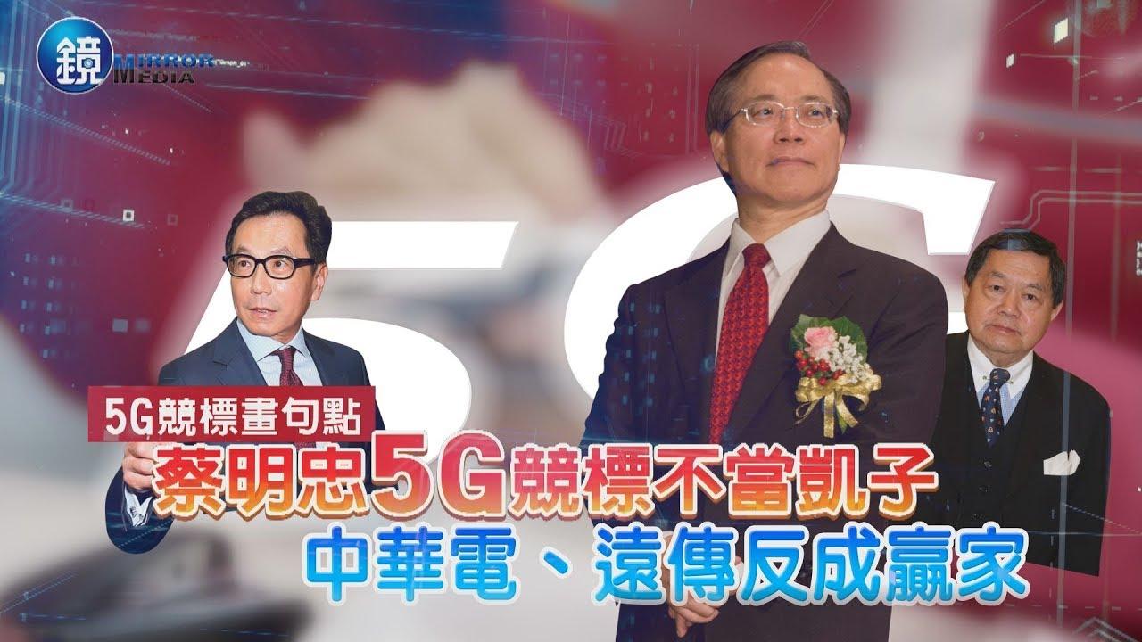 鏡週刊 財經封面》蔡明忠5G競標不當凱子 中華電、遠傳反成贏家