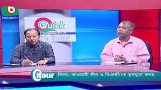 Talk Show | Zero Hour | The Conlict Btween Awami and BNP in grassroots | Joy Prokash | 23May17