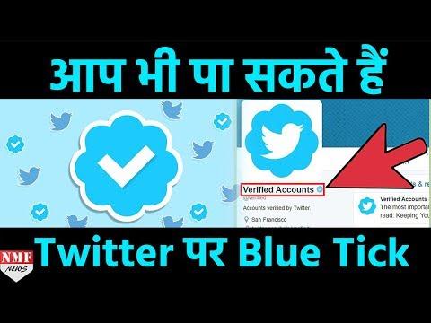 जानिए कैसे अब आप भी Twitter Account पर पा सकते हैं Blue Tick