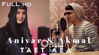 Download Тает лёд - Anivar & Akmal Xolxodjayev (cover music)