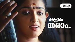 Kalabham Tharam HD 1080p | Kavya Madhavan , Vineeth - Vadakkumnadhan