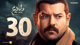مسلسل طايع الحلقة الأخيرة HD - عمرو يوسف | Taye3 - Episode 30 - Amr Youssef