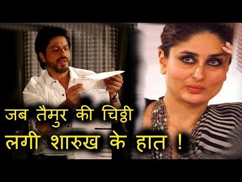 शाहरुख ने सुनाई, तैमूर की चिट्ठी, करीना से बोले,फनी बच्चा, क्योंकि वो तुम्हारा बेटा है,