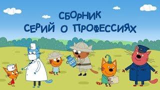 Download Три кота - Сборник серий о профессиях | Мультфильмы для детей Video
