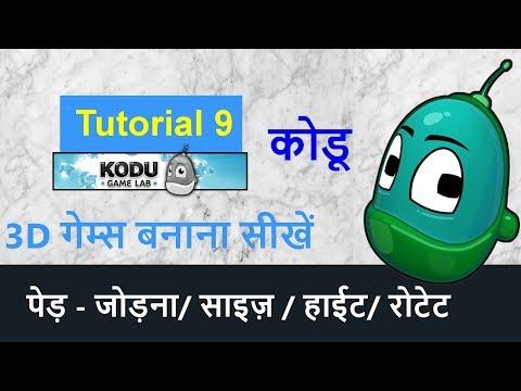 Kodu Game Lab in Hindi - Tutorial 9