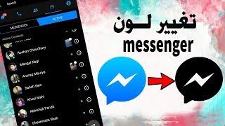 طريقة تغيير لون تطبيق الماسنجر الى الاسود 2019 - Black Messenger