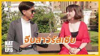 สอนภาษารัสเซีย ไว้จีบสาวรัสเซีย | Natt in Russia EP.6