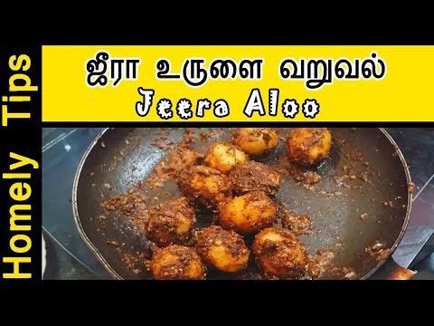 ஜீரா உருளை வறுவல் | Aloo Fry recipe in Tamil | Easy and Quick Potato Recipe | Homely Tips