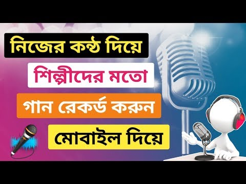 How to Android singer voice record Bangla tutorial