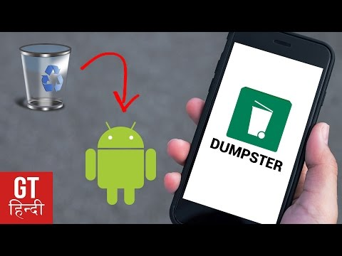 Recover Deleted Files on Android Using Recycle Bin (Hindi-हिन्दी)