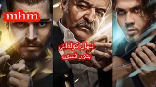 #x202b;مسلسل في الداخل المسلسل الحدث الأكثر مشاهدة في تركيا#x202c;lrm;