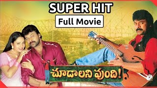 Choodalani Vundi Telugu Full Movie || Chiranjeevi, Soundarya, Anjala Zaveri