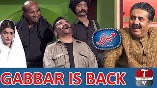 Khabarzar with Aftab Iqbal | Gabbar Special | Nasir Chinioti | 08 Jan 2020 | Aap News