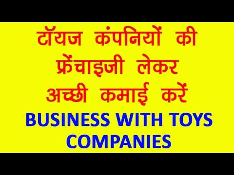 Take Franchise of Toys Companies and Earn Good Profit