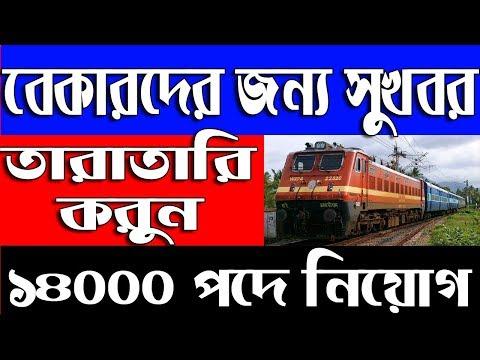 Railway Recruitment 2019|14000 jobs recruitment notification in indian railway|junior engineer|RRB