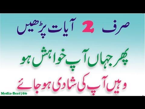 Wazifa for Marriage - Rishta hone Ke Liye Wazifa pasand ki shadi ka