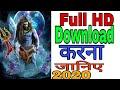 Shivratri Special 2020 | Bholenaath Hd Wallpaper Download | Mahadev Status Hd Photo | Shiv Png Photo