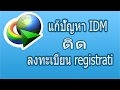 แก้ปัญหา IDM ติด ลงทะเบียน registration 2018 ทุกเวอร์ชัน HD