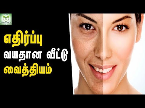 Anti Aging Home Remedies - Skin care Tips In Tamil || Tamil health & Beauty Tips