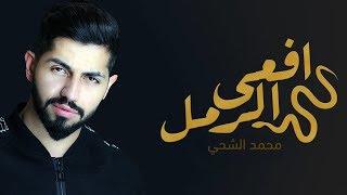 محمد الشحي - افعى الرمل ( حصريآ ) | 2019