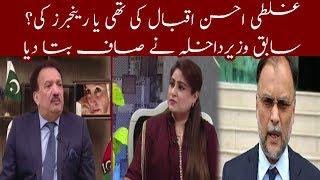 Rehman Malik Exposing Ahsan Iqbal Incident With Rangers | News Talk