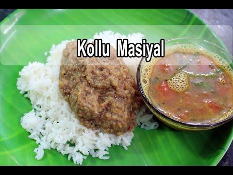 கொள்ளு மசியல்    Kollu Masiyal    Horse gram gravy   Samayalkurippu