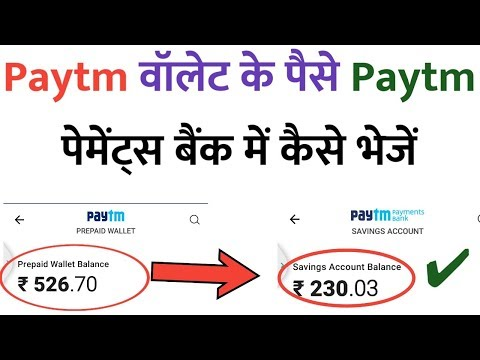 How to Send Paytm Wallet Money To Paytm Bank In Hindi