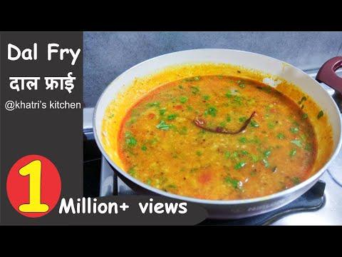होटल जैसी दाल फ्राई तड़का -Dal Tadka Punjabi Style-Dal Fry Restaurant Style by khatris kitchen