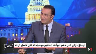 برنامج خاص .. قرار الإدارة الأمريكية بشأن مغربية الصحراء