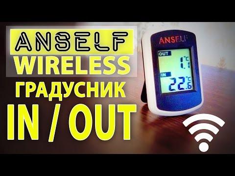 Комнатный термометр с беспроводным датчиком на улице