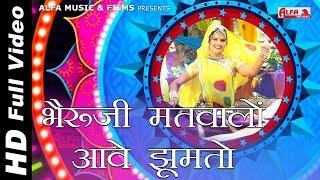 Marwadi Song - Bheruji Matwalo Aawe Jhumto - OFFICIAL FULL VIDEO - Alfa Music & Films