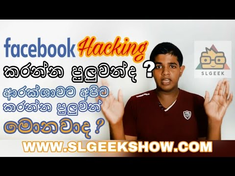 SL GEEK|සිංහලෙන් - Is it possible to Hack Facebook ? How to secure our account